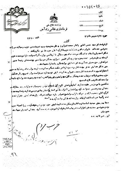 اسناد/ فعالیتهای سید حسن امامی در تشکیلات پهلوی