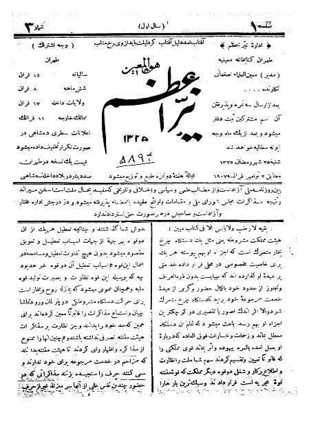 جراید/ روزنامه نیر اعظم
