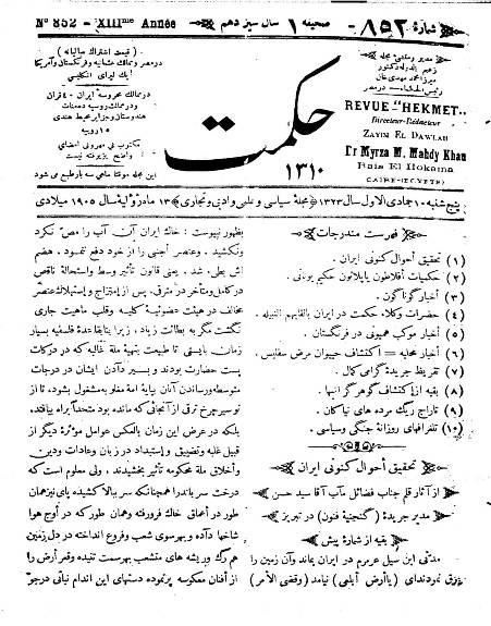 جراید/ روزنامه حکمت خان تبریزی