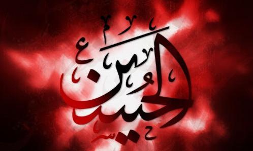اهداف عالیه نهضت عاشورا از زبان خود امام حسین(ع)