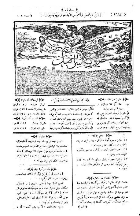 جراید/ برگی از صفحه اول روزنامه صور اسرافیل