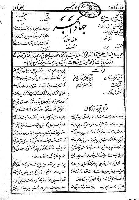 جراید/ روزنامه سیاسی جهاد اکبر