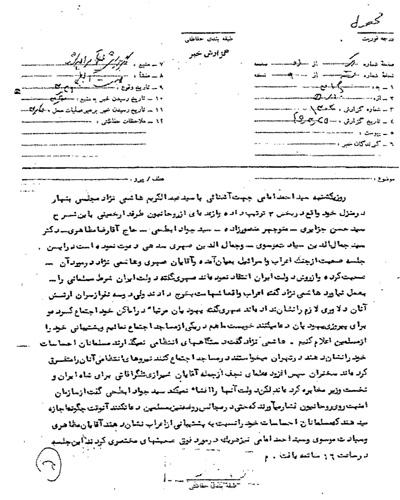 سند/ شرط مسلمانی