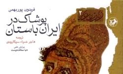 نگاهی تاریخی به نوع پوشاک ایرانیان