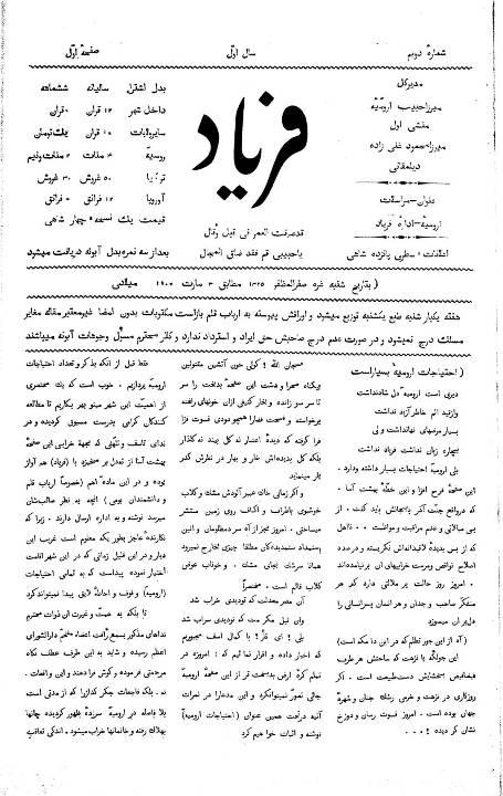 جراید/ روزنامه سیاسی فریاد