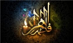نام حضرت فاطمه(ع) چگونه انتخاب شد؟