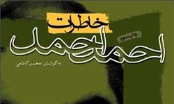 مبارز محله عباسی