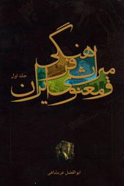 میراث ایرانیان؛  از دوران باستان تا به امروز