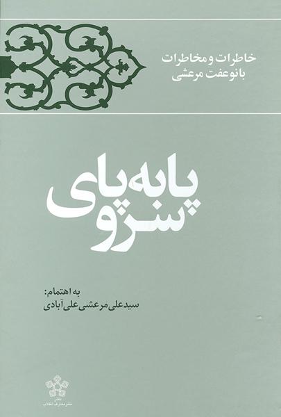 ماجرای دستگیری هاشمی رفسنجانی