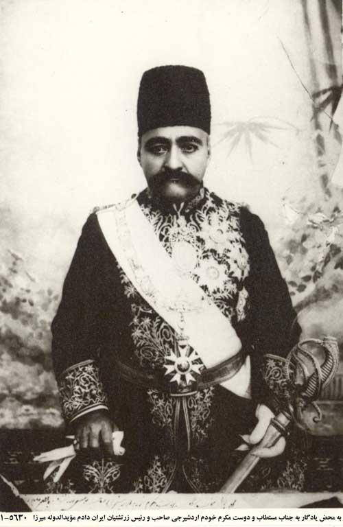 ابوالفتح میرزا مؤیدالدوله، داماد ناصرالدینشاه و حاکم فارس