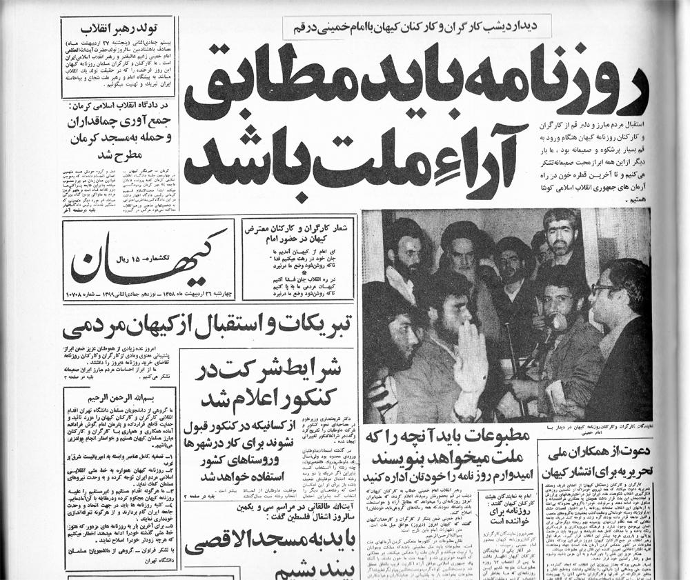 جراید/ برگی از روزنامه کیهان درباره روز کارگر