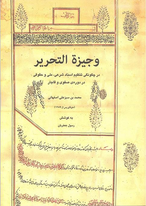 اسناد شرعی و حقوقی در دوره قاجار چگونه تنظیم می شد؟