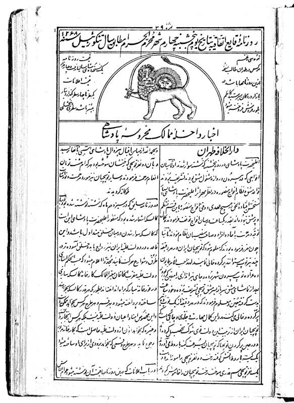 جراید/ صفحه اول اولین روزنامه امیرکبیر