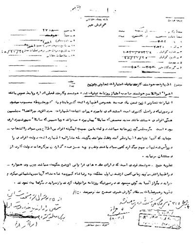 سپور شهردارى، نماینده مجلس