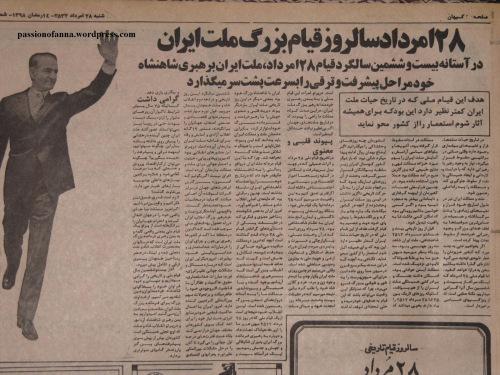 جراید/28 مرداد به روایت روزنامه طاغوت