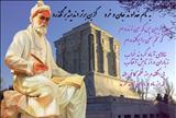 روایتی از یلان ایرانی