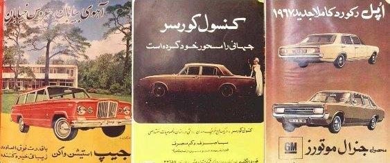 تصویری از تبلیغات در زمان پهلوی