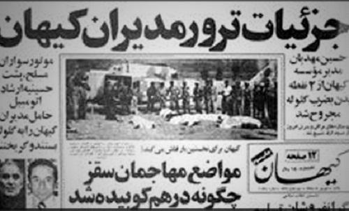 وقتی یک تاجر آهن روزنامه «کیهان» را خرید