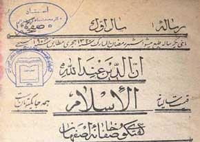 تاثیر صنعت چاپ بر ارتباط اسلام و مسیحیت
