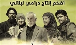 سریال پرطرفدار لبنانیها پای سفرههای افطار
