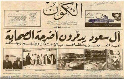 انتقاد شدید روزنامه عرب زبان از تخریب قبرستان بقیع توسط آل سعود