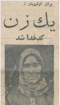 اولین زنی که در ایران کدخدا شد+عکس