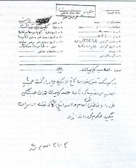 مخالفت یهودیان تهران با اسرائیل! /سند