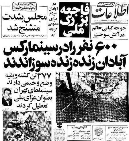 جراید/سینما رکس آبادان در آتش سوخت