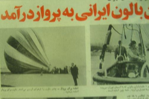 جراید/ اولین بالون ایرانی به پرواز درآمد