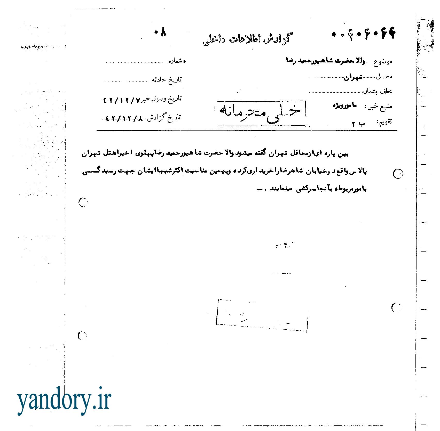 سند/خریداری هتل تهران پالاس توسط شاهپور حمیدرضا پهلوی