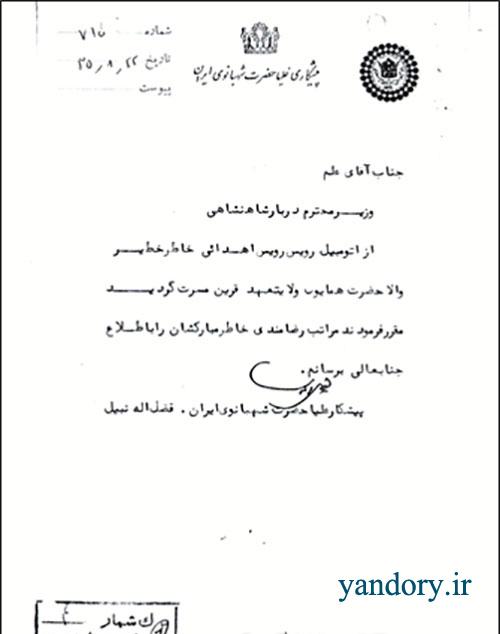 سند/ خوشحالی رضاپهلوی از اتومبیل رویس رویس