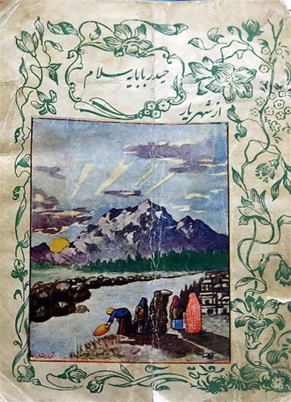 عکس/اولین چاپ «حیدر بابایه سلام» در سال 1332