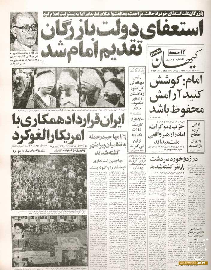 جراید/ دولت بازرگان استعفا کرد