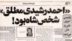 جراید/ احمد رشیدی مطلق که بود؟