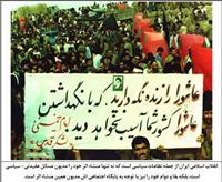 اسنادی درباره محرم و انقلاب اسلامی