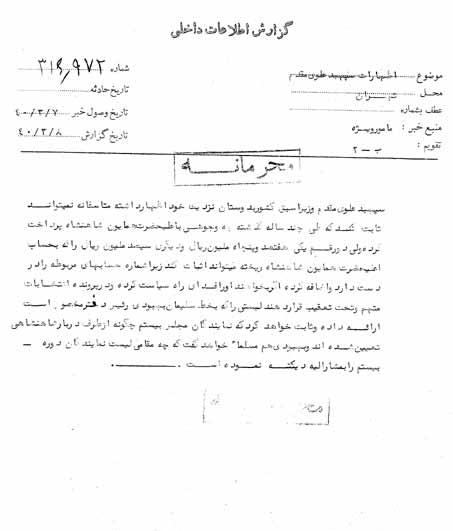 دربار پهلوی  و انتخاب نمایندگان مجلس