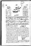 مطبوعات؛ رکن چهارم دموکراسی!