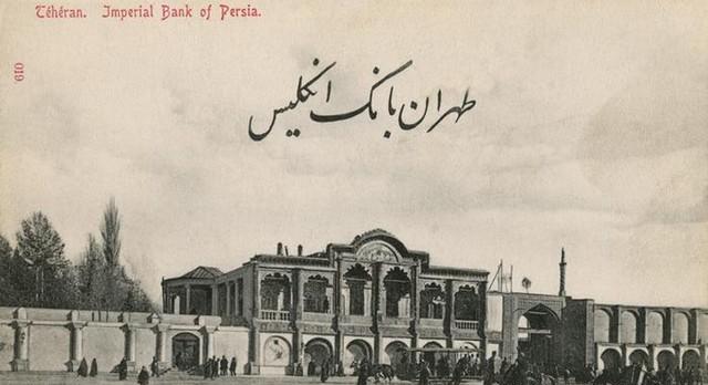 عکس/بانک انگلیس در تهران سال ۱۹۰۹م
