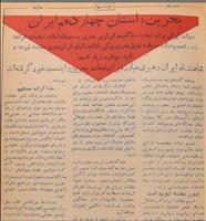 استان چهاردهم ایران به روایت مجله خواندنیها