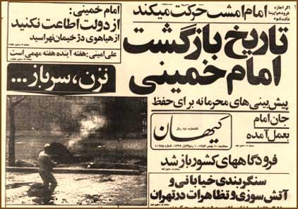 جراید/ انتظار شیرین برای بازگشت امام خمینی (ره)