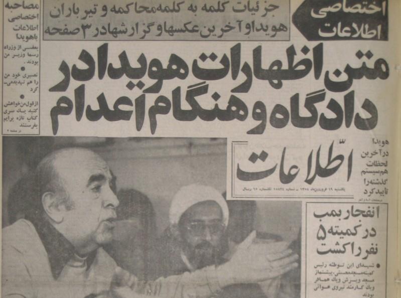 جراید/ اظهارات هویدا قبل از اعدام