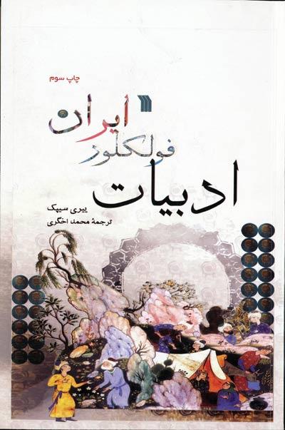 بازخوانی تاریخ فرهنگی ایران