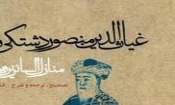 فیلسوفی که مؤسس مدرسه منصوریه شیراز بود