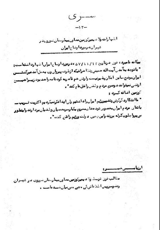 سند/اعتراف سرویس اطلاعاتی شوروی به قدرت امام(ره)