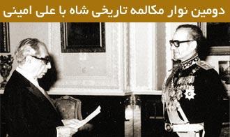 دومین نوار مکالمه تاریخی شاه با علی امینی