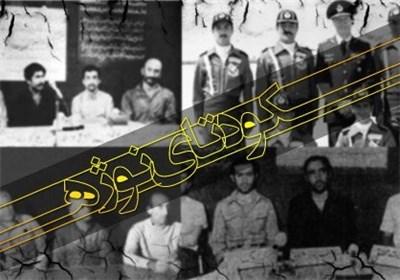 مصاحبه مطبوعاتی آیت الله محمدی ری شهری،  ریاست دادگاه های انقلاب اسلامی