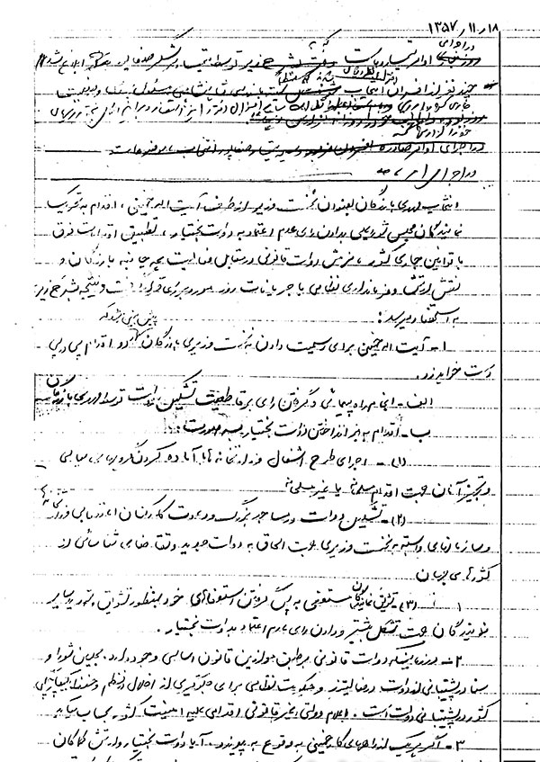 گزارشات ارتش در 18 بهمن 1357