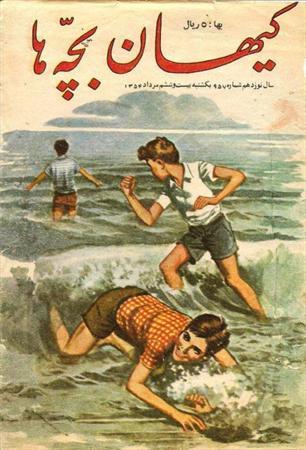 کیهان بچه ها مرداد سال 1357