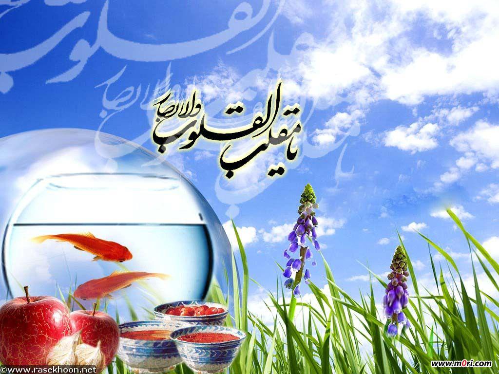 درس هایی از عید نوروز
