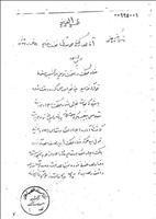 سند/ نامه مجتبی نواب صفوی به محمد مصدق